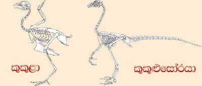 chickenosaurus